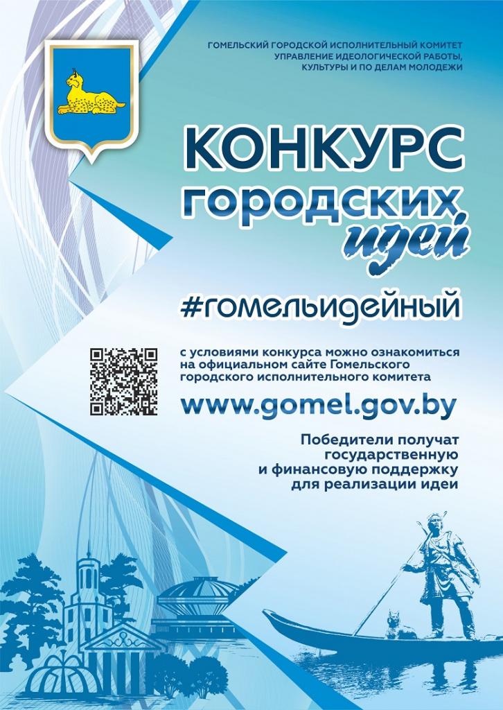 Афиша А3_Гомельидейный_RGB для сайта.jpg